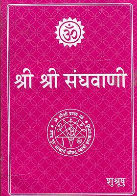 श्रीश्रीसंघवाणी- Shri Shri Sangh Vani