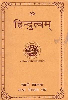 हिन्दुत्वम्- Hindutvam