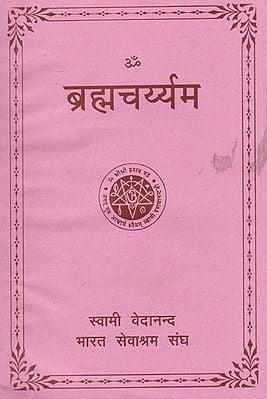ब्रह्मचर्य्यम- Brahmacharyam