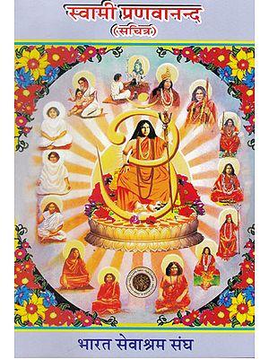 स्वामीप्रणवानन्द (सचित्र)-  Swami Pranavananda (Illustrated)