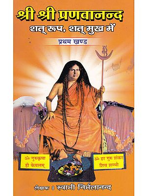 श्री श्री प्रणवानन्द शत् रुप, शत् मुख मे. प्रथम खण्ड- Shri Shri Pranavananda Shat Rup, Shat Mukh Part-1