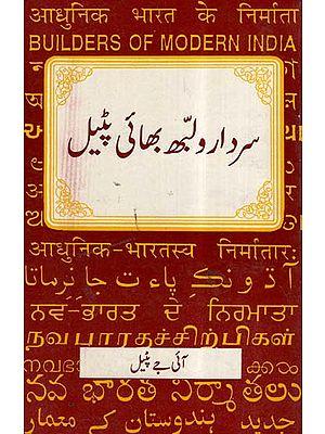 Sardar Vallabhbhai Patel (Urdu)
