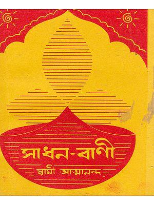 Sadhan Vani (Bengali)