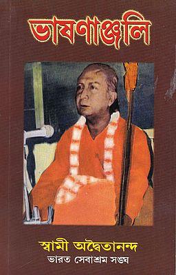Bhashanaajali (Bengali)