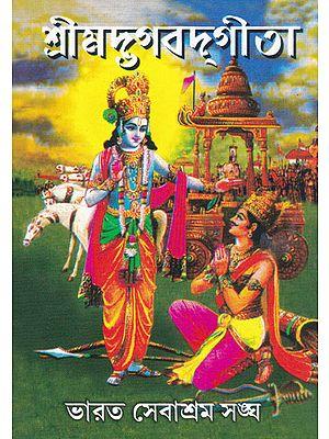 Srimadbhagavad Gita (Bengali)