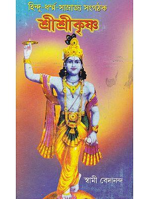 Hindu Dharma- Samrajya- Sangthak Shri Shri Krishna (Bengali)