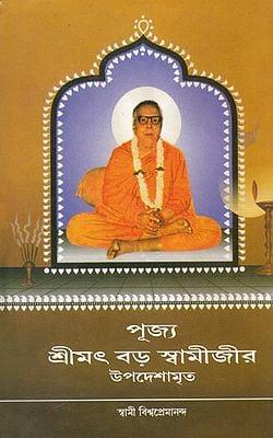 Pujjo Shrimat Bara Swamijir Updeshamrit (Bengali)