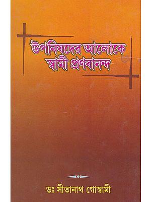 Upanishader Aaloke Swami Pranabanandaji (Bengali)