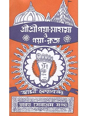 Shri Shri Gaya- Mahatmya and Gaya Krit (Bengali)
