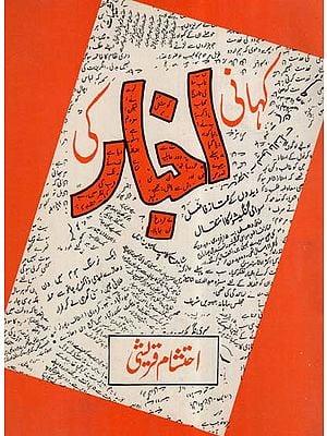 Kahani Akbar Ki (Urdu)