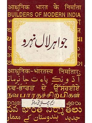 Builders of Modern India- Jawaharlal Nehru In Urdu (An Old And Rare Book)