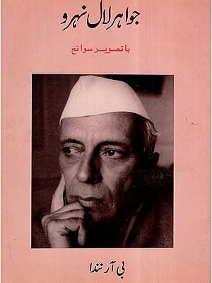 Jawaharlal Nehru- A Pictorial Biography In Urdu (An Old And Rare Book)
