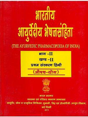 भारतीय आयुर्वेदीय भेषजसंहिता - The Ayurvedic Pharmacopoeia of India (Vol-II, Part 2)