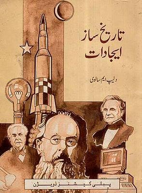 Tareekh Saaz Ijadaat (Urdu)