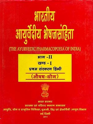 भारतीय आयुर्वेदीय भेषजसंहिता - The Ayurvedic Pharmacopoeia of India: Vol-II, Part 1 (An Old and Rare Book)