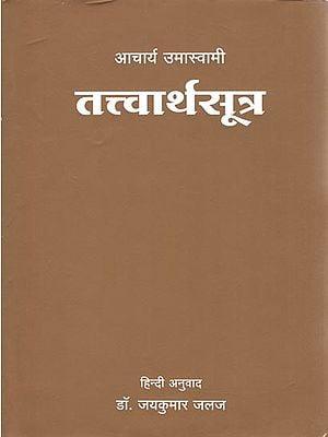 तत्त्वार्थसूत्र - Tattvartha Sutra of Acharya Umaswami