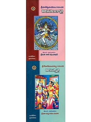 Thiruppaavai - Two Parts in One Book (Telugu)
