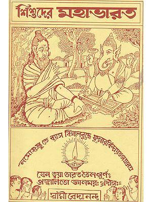 Shishuder Mahabharata (Bengali)