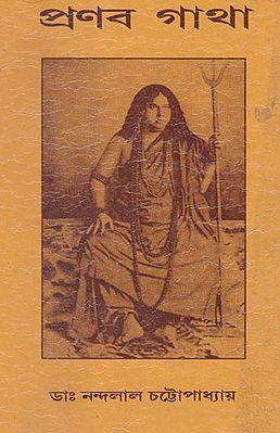 Pranab Gatha (Bengali)