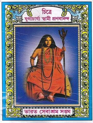 Chitre Yogacharya Swami Pranabanandaji (Bengali)