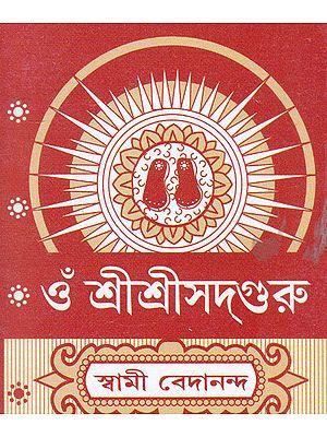 Om Shri Shri Sadguru (Bengali)