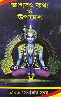 Bhagavata Katha or Upadesh (Bengali)