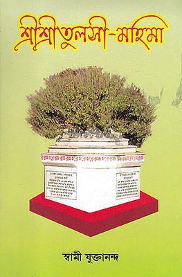 Shri Shri Tulasi- Mahima (Bengali)