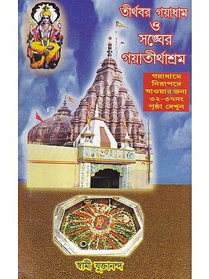 Tirthebar Gayadhama or Sangher Gayatirthasrama (Bengali)