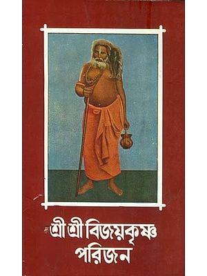 শ্রী শ্রী বিজয়কৃষ্ণ পরিজন: Shri Shri Bijoykrishna Parijan in Bengali (Part- 2)