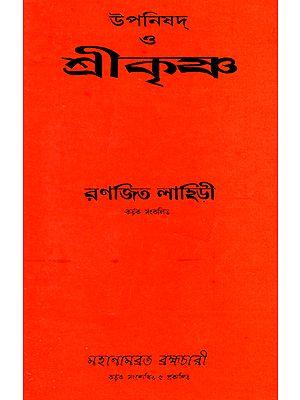 শ্রীকৃষ্ণ: Shri Krishna (Bengali)