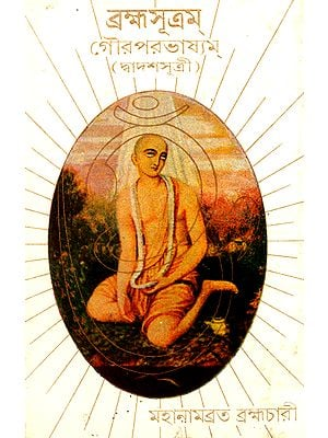Brahma Sutra (An Old and Rare Book in Bengali)