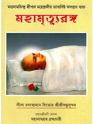 শ্রী শ্রী মহামৃত্যুরঙ্গ: Shri Shri Mahamrityu Sangha (Bengali)
