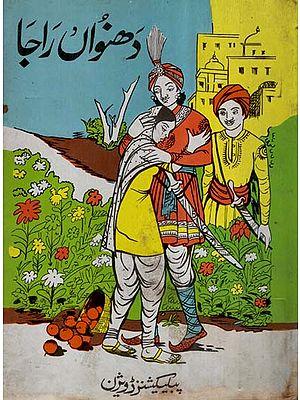 Dhanua Raja In Urdu (An Old And Rare Book)