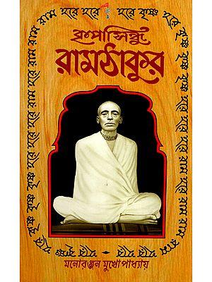 কৃপাসিন্ধু রামঠাকুর : Kripasindhu Ramthakur (Bengali)