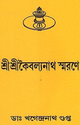 শ্রী শ্রী কৈবল্যনাথ স্মরণে : Shri Shri Kaivalyanath Smran (Bengali)