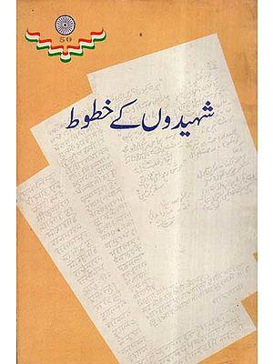 Shaheedon Ke Khutoot (Urdu)