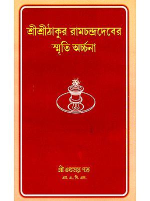 শ্রী শ্রীঠাকুর  রামচন্দ্রাদেবের (স্মৃতি অর্চ্চনা) - Shri Shri Thakur Ramchandradever (Smriti Archna)- Bengali