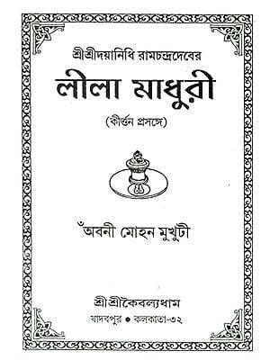 লীলা মাধুরী : Leela Madhuri (Bengali)