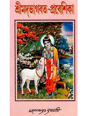 শ্রীমদ ভাগবত প্রবেশিকা : Shrimad Bhagawat Praveshika (Bengali)