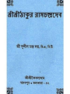 শ্রী শ্রী ঠাকুর রামচাঁদের : Shri Shri Thakur Ramchander (Bengali)