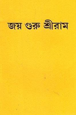 জয় গুরু শ্ৰীরাম  : Jay Guru Shri Ram (Bengali)
