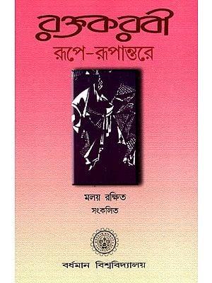 Raktakarabi: Rupe-Rupantare (Bengali)