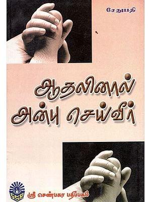 So, Please Love Everyone (Tamil)