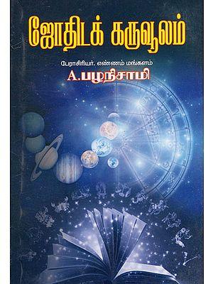 Treasure of Astrology (Tamil)