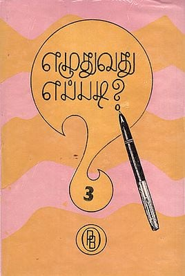 How to Write Part-3 ? (An Old and Rare Book in Tamil)