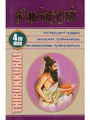 Thirukkural (Tamil)