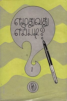 How to Write? Part-1 (An Old and Rare Book in Tamil)