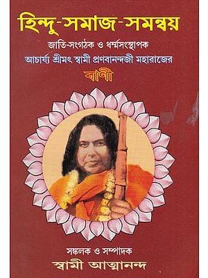 Hindu Samaj Samanbaya (Bengali)