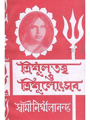 Trisula Tatta'o or Trisula Utsaba (Bengali)