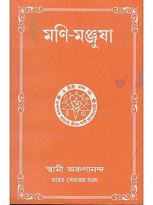Moni Monjusa (Bengali)